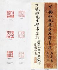 丁敬 清代书画家、篆刻家