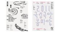 具有现代设计感的韩文海报欣赏
