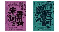 惊艳的中文字体海报欣赏