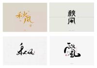 赏析│秋风字体设计