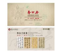 赏析│台北故宫展览Banner设计