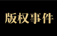 """国家版权局发布""""2020年中国版权十件大事"""""""