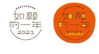 这位台北设计师,为诚品设计了很多字体及海报杂志