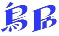 日本的设计师siun的40张形式多样的字体设计