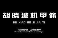 新字发布【胡晓波字体】胡晓波机甲体商用正版字体ps Ai海报广告艺术字体