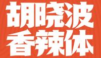 新字发布 | 胡晓波香辣体 - 提供官方授权