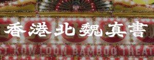 香港北魏真書|香港招牌字體,北魏流行之根源-街頭招牌字體-艺术字体