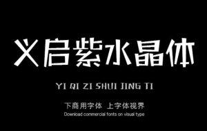 義啟紫水晶體 適合用在電影字幕上的字體-字體大全
