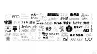 芸術祭『もじTIMES』的展览 日本字体设计师