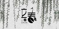 三十五个不同风格的中文字体设计作品欣赏