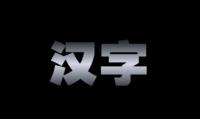 汉字字体的版权问题为知识产权保护