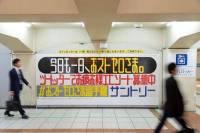 67岁日本保安,成为地铁字体设计之神