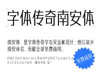 新字快讯「字体传奇南安体」-字体传奇第2款免费商用字体