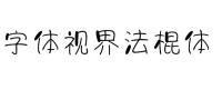 不要瞎找了,免费可商用的中文字体我都帮你整理好了
