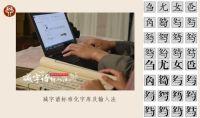 """賈寶玉口中的""""天書""""如何破解?神秘的中國傳統記譜法在上海重生"""