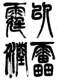 關于中國漢字的演變過程
