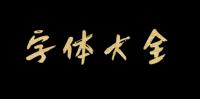 草書是漢字字體里面的一種,結構非常簡潔、筆畫通常會連在一起