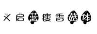 「义启蓝廋香菇体」适合PS字体设计的素材创意字体