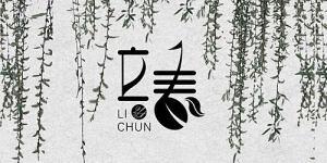 三十五个不同风格- 中文字体设计作品欣赏-艺术字体