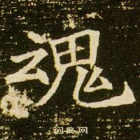魂楷书书法-魂字不同的写法