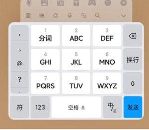 小米手机新版输入法上线:更简洁 超大字体-字体设计