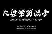 大梁繁简精全   一款独具中国特色的书法字体