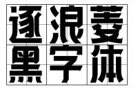 2021年逐浪字库发布字体样本与精彩合集