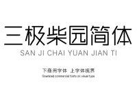 三极柴园简体|优秀好用的艺术设计方面的中文简体字体