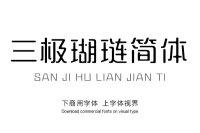 三极瑚琏简体 一款好看且有创意设计的中文简体素材字体