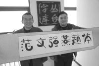 """邯郸老师""""燕赵体""""收录网络字库"""