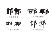 《丛台字库》收录四款邯郸字体 快来试一试图