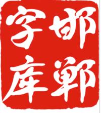 邯郸字库-入驻字体视界,提供邯郸字体官方字体字库授权服务
