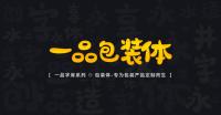 酷贝街发布官方新字体:一品包装体 所有人免费使用