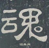 魂字的写法关于魂的写法包括行书楷书草书隶书字等魂写法
