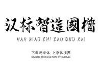 汉标智造国楷字体|一款适合手写艺术和广告设计的字体