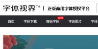 字体网-全球正版字体授权官网大家都选择字体视界-17font.com