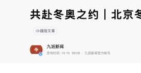 2022年北京冬奥专用艺术字体正式亮相 | 艺术字体