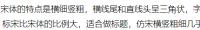 各种中文字体的分类及运用
