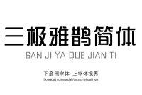 哪里有正版商用中文字体免费下载