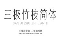 三极竹枝简体|创意字体免费下载