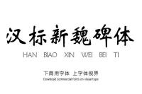 汉标新魏碑体|刚柔并济的侠骨风范