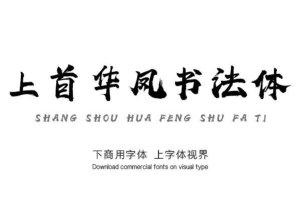 上首华凤书法体|一款高端国际化的字体-艺术字体
