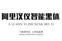 免费商用字体网下载推荐(一)