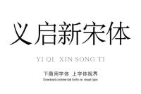 中国传统宋体书法有哪些?
