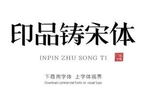 最全中文字体种类推荐-艺术字体