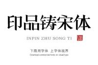 最全中文字体种类推荐