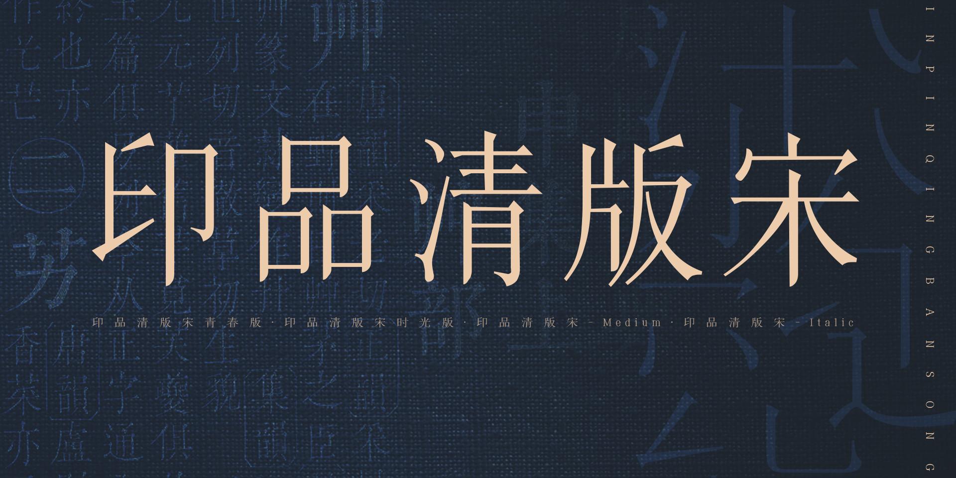 印品清版宋-字体下载