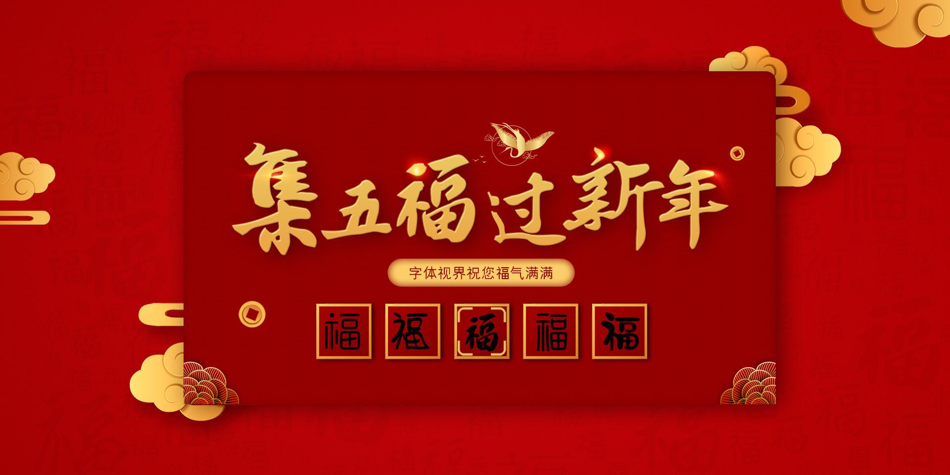 百福图-艺术字体