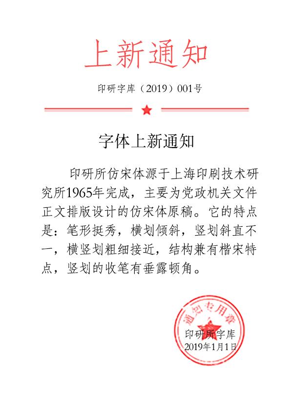 印研所仿宋体-本字体源于上海印刷技术研究所1965年完成,主要为党政机关文件正文排版设计的仿宋体原稿。它的特点是:笔形挺秀,横划倾斜,竖划斜直不一,横竖划粗细接近,结构兼有楷宋特点,竖划的收笔有垂露顿角。