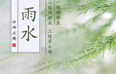印研所正楷体-本字体源于上海印刷技术研究所1964年完成,主要为排印小学教科书和少儿读物设计的正楷体原稿。它的特点是:横划倾斜,竖划斜直不一,笔划粗细有起伏,笔形流畅、自然、规范、标准,结构稳重,是传统书法艺术的一种享受,也是初学汉字的首选字体。